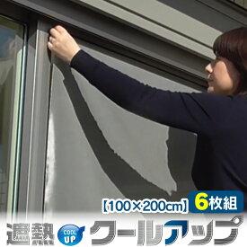 【送料無料】SEKISUI遮熱クールアップ 100×200cm 【6枚組】 SEKISUI 遮熱 クールアップ 日よけ 簡単 ミラー効果 ナノコート ガラス面 サッシ枠 網戸 UV 暑さ対策 節電 6枚組 テレビ東京 てれとマート ものスタ なないろ日和