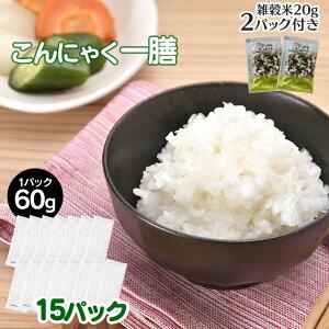 【送料無料&雑穀米おまけ付】こんにゃく米 乾燥こんにゃく米 約2週間分(60g×15パック)こんにゃくいち膳 こんにゃく一膳 こんにゃくご飯 蒟蒻ごはん 糖質制限 無農薬 無添加 ダイエット