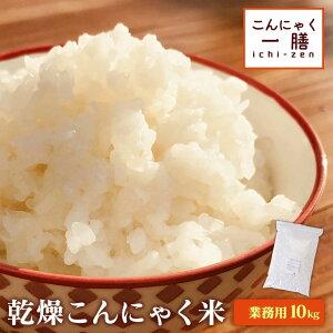 【送料無料】こんにゃく米 こんにゃく一膳 乾燥こんにゃく米 ≪業務用10kg≫ こんにゃくご飯 こんにゃくごはん 乾燥こんにゃく米 糖質制限 糖質オフ 米 無農薬こんにゃく米 無着色 ダイエッ
