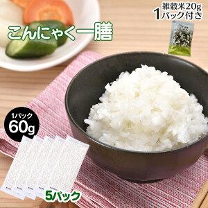 【送料無料&雑穀米おまけ付】こんにゃく一膳 (60g×5パック) こんにゃく こんにゃく米 お試し ダイエット 糖質 60g 小分けパック 5パック むかごこんにゃく インドネシア 食物繊維 糖質制