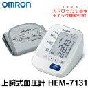 【送料無料】オムロン 上腕式血圧計HEM-7131 血圧計 オムロン 上腕式 扇形腕帯 血圧計 オムロン デジタル自動血圧計 …