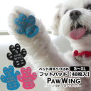 【送料無料】ペット用靴下 シール PAW WING PAWWING 犬 靴 パウウィング パウウイング 滑り止め 犬 靴下 犬用パッド …