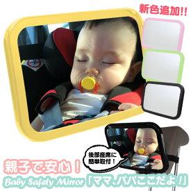 【送料無料】ベビーセーフティミラー「ママ、パパここだよ!」 ベビー ミラー セーフティ 後部座席 後ろ向きチャイルドシート 鏡 アイコンタクト 赤ちゃん 新生児 子ども 安心 飛散防止 角度自由 割れにくい 固定 360度 帰省