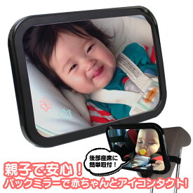 【あす楽&送料無料】ベビーセーフティミラー「ママ、パパここだよ!」 ベビー ミラー セーフティ 後部座席 後ろ向きチャイルドシート 鏡 アイコンタクト 赤ちゃん 新生児 子ども 安心 飛散防止 角度自由 割れにくい 固定 360度 帰省