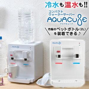 コンパクトウォーターサーバー アクアキューブ 卓上ウォーターサーバー 家庭用 ウォーターサーバー ペットボトル 2L 2リットル AQUACUBE 卓上型 水 浄水器 ミニ 小さい 介護 本体 ボトル 水 お