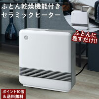 ふとん乾燥機能付セラミックヒータードライヒート(CH-T2037WH)