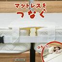 【★300円OFFクーポン対象】【送料無料】マットレスすき間防止パッド スキマフラット WS-BET658 ベッド すきまパッド …