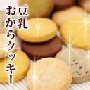 【送料無料】豆乳おからクッキー 1kg ≪250g×4袋≫ 満腹&ヘルシー おからクッキー お試し 1kg おからクッキー 訳あり 小分けされていて便利♪ 豆乳...