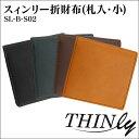 【送料無料&ポイント5倍】 THINly スィンリー 折財布 (札入・小) SL-B-S02 薄い財布 財布 メンズ 二つ折り 財布 薄…