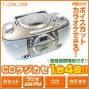 カラオケもできる 速度調整機能付き CDラジカセ [T-CDK-705] カラオケできる CDラジカセ ラジオ ボイスカット マイク …