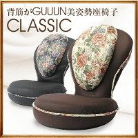 背筋がGUUUN美姿勢座椅子クラシック