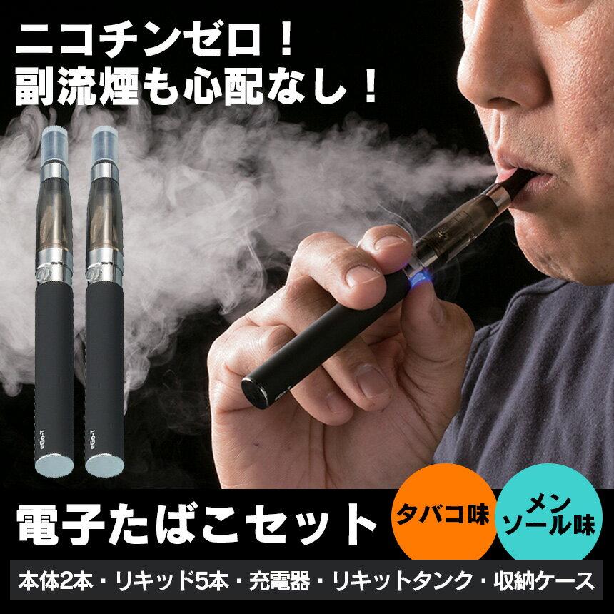 【送料無料】 電子たばこ[Ho-70013][Ho-70020]【新聞掲載】 電子たばこ Ho-70013 Ho-70020 タバコ味 メンソール味 セット アトマイザー リキッド 本体 ニコチンゼロ 水蒸気 暮らしの幸便