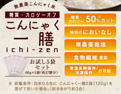 【お試し】こんにゃくいち膳(60g×5パック)