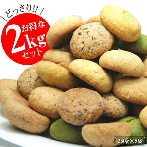 【送料無料】 おからクッキー ダイエット 国産 豆乳おからクッキー【2kg】お得用 オカラクッキー 訳あり ダイエット食品 ダイエットクッキー 豆乳クッキー 低カロリー お菓子 置き換え 大量
