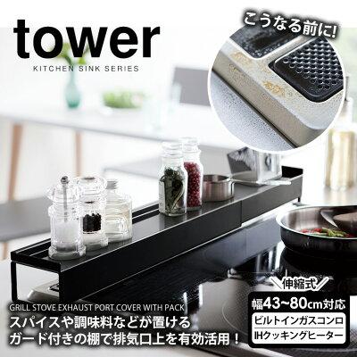 棚付き伸縮排気口カバータワー