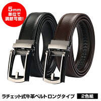 ラチェット式ベルト【ロングタイプ】2色組