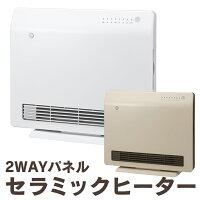 2WAYミニパネルセラミックヒーター[CH-T1835]【カタログ掲載1810】