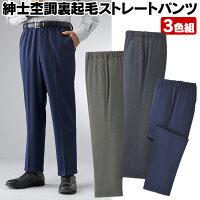 紳士杢調裏起毛ストレートパンツ3色組【新聞掲載】