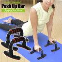 【あす楽&送料無料】プッシュアップバー 腕立て伏せ プッシュアップスタンド 腕立て 筋トレ トレーニング シェイプア…