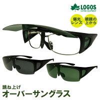 LOGOS跳ね上げオーバーサングラスLS-45