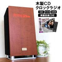 木製CDクロックラジオ<映画音楽CD3枚組付き>【新聞掲載】