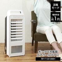 ボックス冷風扇エアクールファン[RF-T1919WH]