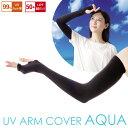 UVアームカバー アクア AP-429609 uv アームカバー uv 手袋 プール 海 日焼け対策 日焼け防止 運転 紫外線 UVカット …
