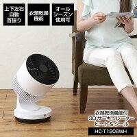 衣類乾燥機能付3Dサーキュレーターヒート&クール[HC-T1906WH]