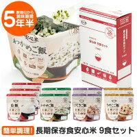 長期保存食安心米9食セット
