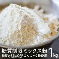 糖質制限ミックス粉1kg