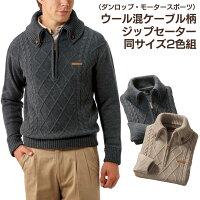 ダンロップ・モータースポーツケーブル柄ジップセーター同サイズ2色組