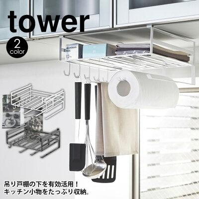 戸棚下多機能ラックタワー