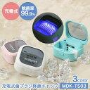 【送料無料】充電式歯ブラシ除菌キャップ[MDK-TS03] 歯ブラシ 除菌 ケース UV-C LED 紫外線 キャップ 充電式 LGイノテ…