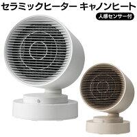 人感センサー付セラミックヒーター「キャノンヒート」