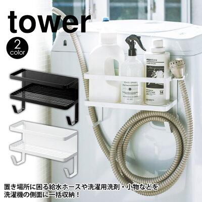 ホースホルダー付き洗濯機横マグネットラックタワー