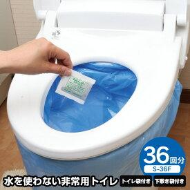 【送料無料】非常用トイレセルレット36回分 袋付(S-36F) 非常用トイレセルレット 36回分 袋付 トイレ袋 透明袋 レジャー アウトドア 介護 断水時 防災 凝固剤 脱臭 緊急時 備蓄