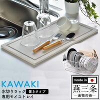 KAWAKIモイストレイ置きタイプ専用ST-345000S