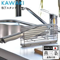 KAWAKI包丁スタンドDK-410124S