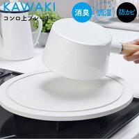 KAWAKIコンロ上プレートST-345012S