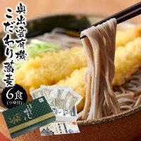 奥出雲有機こだわり蕎麦6食つゆ付(GBBH4452)