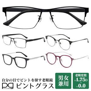 【送料無料】ピントグラス軽度 pint glasses 老眼鏡 シニアグラス 自然 ブルーライト カット ハードコーティング 軽量 超軽量 メガネ 眼鏡 ウルテム TR90 累進多焦点レンズ 男女兼用 ユニセック