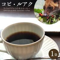 ワイルドジャコウネココーヒー