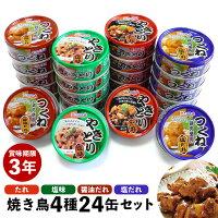 焼き鳥4種24缶セット(4種×各6缶)