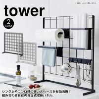 キッチン自立式メッシュパネルタワー