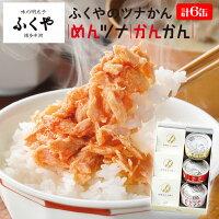 ふくやめんかんセット(めんツナかんかん食べ比べ各1缶、缶明太子×3缶)