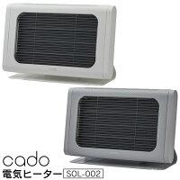 cadoカドー電気ヒーター[SOL-002]