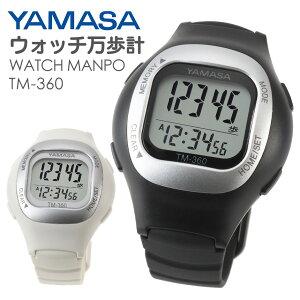 万歩計 腕時計タイプ 万歩計機能付き腕時計 ウォッチ万歩計WATCH MANPO TM-360 腕時計式万歩計 時計 万歩計機能付き メンズ 腕時計 レディース 見やすい 万歩計ウォッチ 歩行距離 消費カロリー