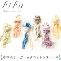 fifu草木染オーガニックコットンストール