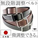 【送料無料】 フリコベルト 日本製 無段階調整ベルト ベルト メンズ 本革 本革ベルト カジュアル ビジネス 革 レザー …