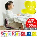 【送料無料&ポイント10倍】 スタイルキッズ L Style Kids L 【推奨身長125cm〜155cm】 MTG(エムティージー) 勉強 椅子 子供 姿勢...